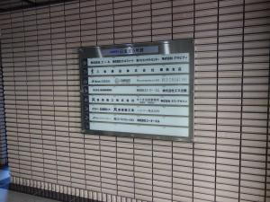 日宝北5号館ビルテナント板