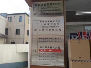 岸和田第三ビルテナント板