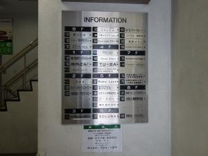 阪急東ビルテナント板