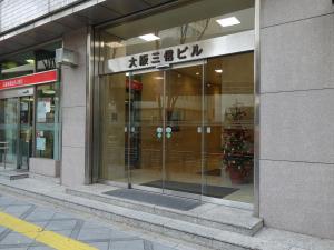 大阪三信ビルエントランス