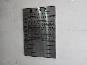 テナント板