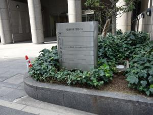 大阪堂島ビルテナント板