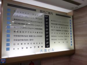 大雅(タイガ)ビルテナント板