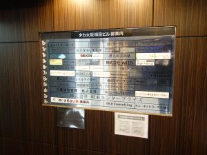 タカ大阪梅田ビルテナント板