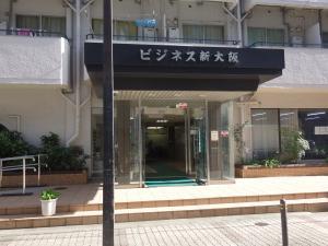 ビジネス新大阪ビルエントランス