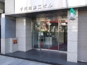 千代田第2ビルエントランス