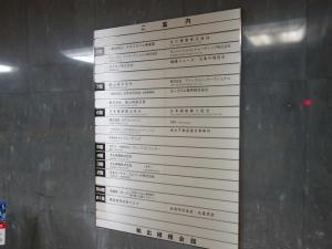 輸出繊維会館ビルテナント板