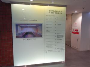 NREG御堂筋ビルテナント板