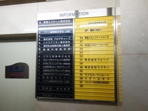 梅田エステートビルテナント板