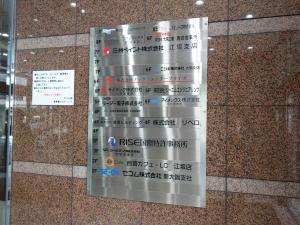 江坂・ミタカビル(美貴ビルディング)テナント板
