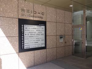 リードシー新大阪(REID-C新大阪)ビルテナント板