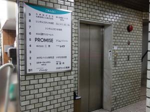 丸寿ビルエレベーター