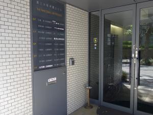 第3大阪弁護士ビルテナント板