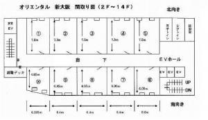 オリエンタル新大阪ビル基準階間取り図
