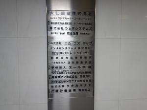 難波ビルディングテナント板