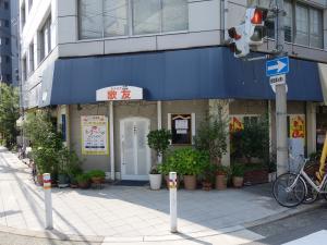 日宝パールビル1階店舗