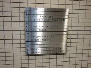 心斎橋谷本ビルテナント板