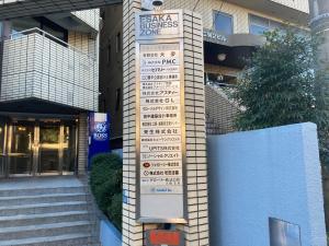 江坂ビジネスゾーンビルテナント板