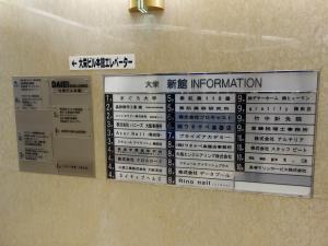 大栄ビル新館テナント板