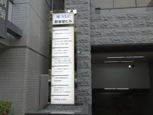 NLC新御堂ビルテナント板