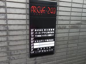 アルシュ240ビルテナント板
