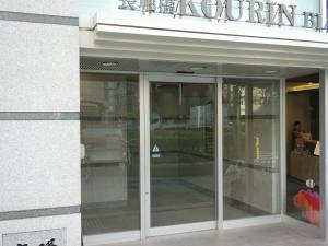 長堀橋KOURINビルエントランス