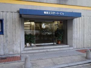 梅田エステートビルエントランス