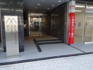 松本フォレストビルエントランス