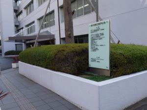 新大阪CSPビルテナント板
