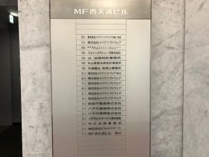 MF西天満ビルテナント板