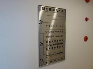 新大阪和光ビルテナント板