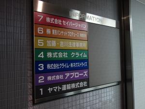 長堀多田ビルテナント板