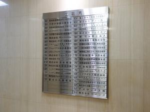 第三富士ビルテナント板