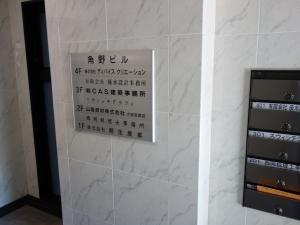 角野ビルテナント板