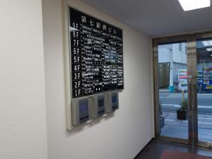 第7新興ビルテナント板