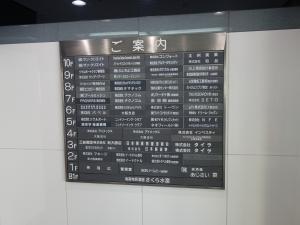 新大阪ヒカリビルテナント板