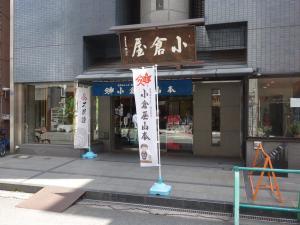 小倉屋山本本店ビル1階店舗