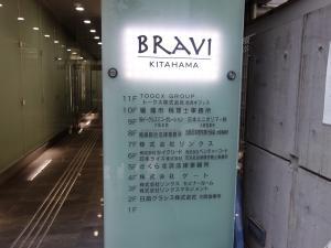 BRAVI北浜(ブラービ北浜)ビルテナント板