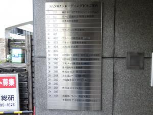 SANWAトレーディングビルテナント板