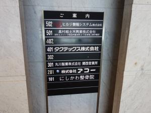 シンプレス江坂ビルテナント板
