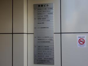 東陽ビルテナント板