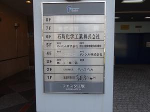 フェスタ江坂ビルテナント板