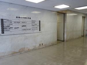 高橋ビル東6号館テナント板