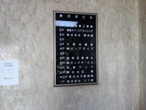 新日本ビルテナント板