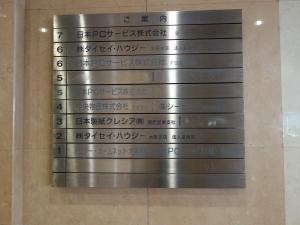 プレシデントビルテナント板