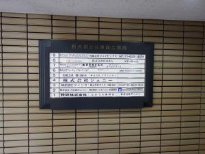 新大阪ビル東館テナント板
