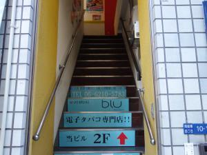 マルカビル階段