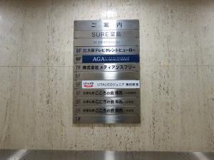 SURE堂島ビルテナント板