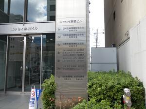 ニッセイ京橋ビルテナント板