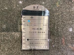 ビジネスゾーン内本町テナント板